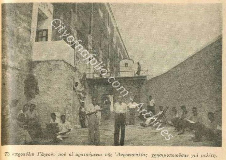 Ο ΔΗΜΗΤΡΗΣ ΓΛΗΝΟΣ ΣΤΗΝ ΑΚΡΟΝΑΥΠΛΙΑ! | Ναύπλιο, Ανάπλι, Ναυπλία, Napoli di Romania