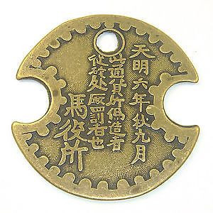 """Nanbu Lock Coin for Wealth Prosperity The Nanbu Wealth Lock Coin Amulet magnifies windfall luck and brings surprising yield in your speculative affairs. The Lock coin has the Chinese characters """"Jin Yi Liang"""" literally meaning """"one ounce of gold"""", as well as the characters """"Nan Bu Ma Shi"""" meaning the horse racing tracks and stock market in the south."""
