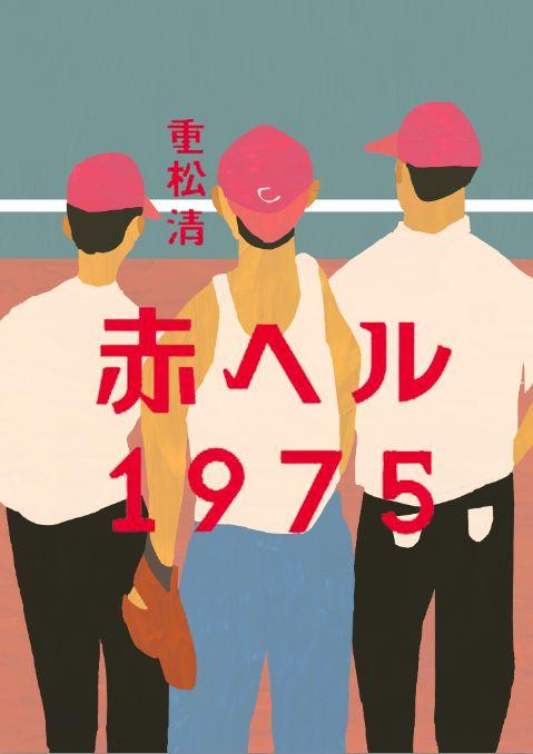 Red Helmets 1975 - Kazuhiro Ishihara