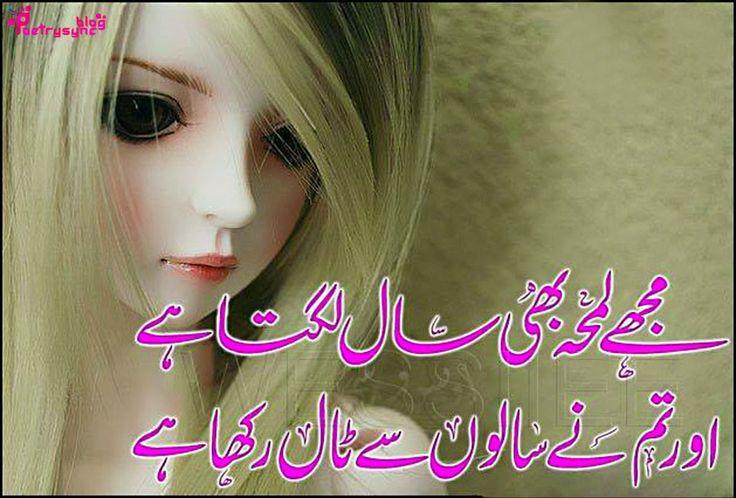 Poetry Shikwa Or Shikayat Shayari In Urdu Font Images