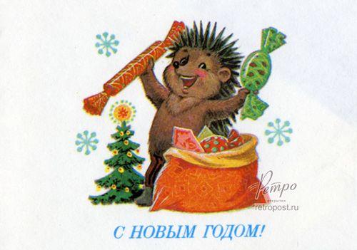 Открытка c Новым годом, С Новым годом! Ежик с подарками, Зарубин В., 1985 г.
