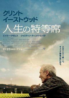人生の特等席 - Yahoo!映画