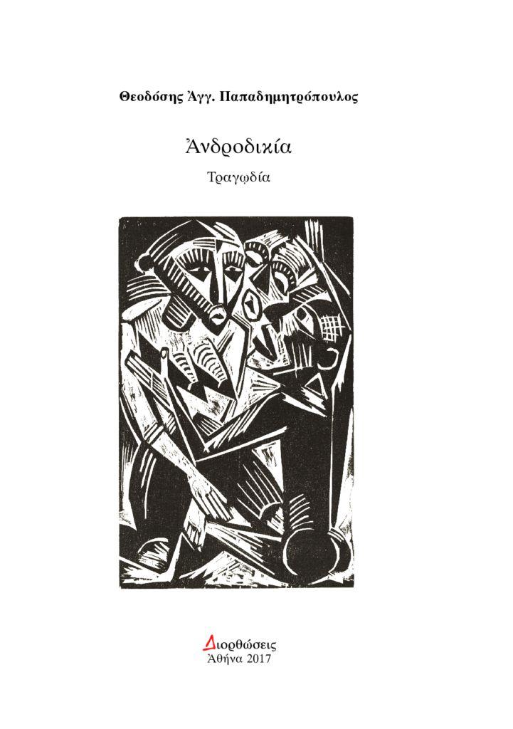 ΔΙΟΡΘΩΣΕΙΣ Εκδόσεις, Περιοδικό | Θεοδόσης Ἀγγ. Παπαδημητρόπουλος, «Ἀνδροδικία»