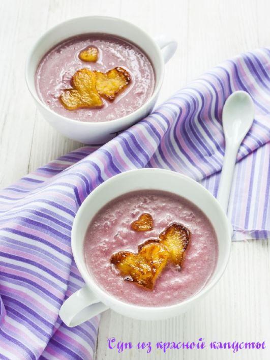 необычный крем-суп из красной капусты с яблочными сердечками на 14 февраля