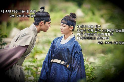 구르미 그린 달빛 | Moonlight Drawn by Clouds | 박보검 | Park Bo Gum | 김유정 | Kim Yoo Jung