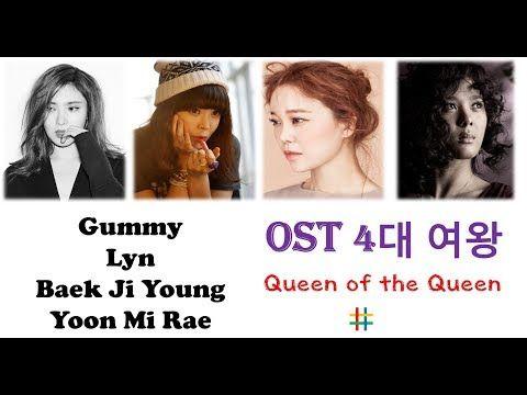 OST 4대 여왕 (거미, 린, 백지영, 윤미래) (Gummy, Lyn, Beak Z Yung, Yoon Mi Rae) - YouTube