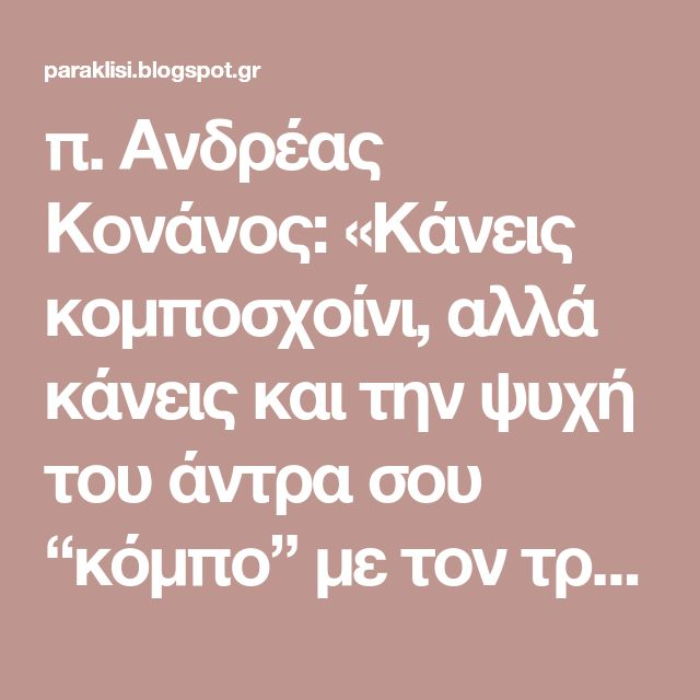 """π. Ανδρέας Κονάνος: «Κάνεις κομποσχοίνι, αλλά κάνεις και την ψυχή του άντρα σου """"κόμπο"""" με τον τρόπο που φέρεσαι»"""