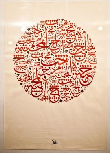 Arab Calligraphy is THE BEST