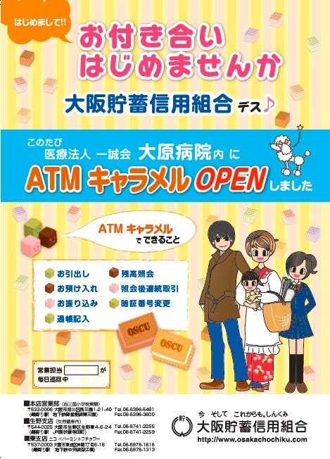 ATMキャラメルオープンのお知らせ