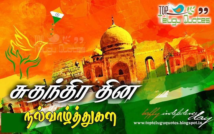 happy-independence-day-tamil-quotes-wishes-greetings-15AUG-topteluguquotes.blogspot.in