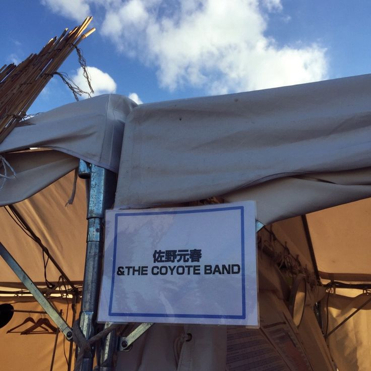 本日のライブ。 【佐野元春 & THE COYOTE BAND】 「SUMMER SONIC 2016 OSAKA」 FOREST STAGEにて 18:10〜