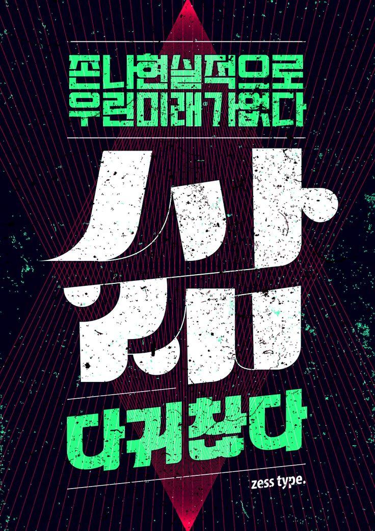 다귀찮다.zess type. poster. 2015.