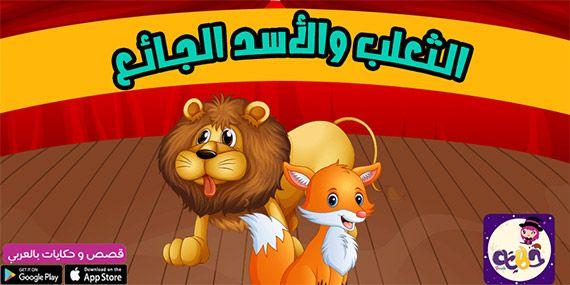 قصص اطفال قبل النوم قصص عربية مصورة تطبيق حكايات بالعربي Letter T Crafts Eid Cards Human Body Activities