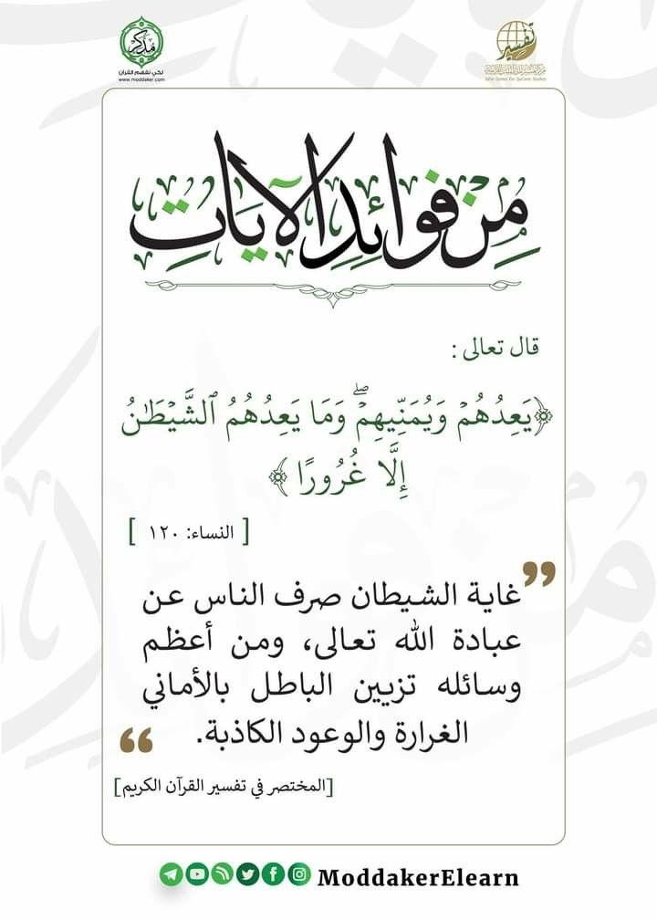 Pin By Sh S18 On خلفيات ايجابية Bullet Journal Quran Journal