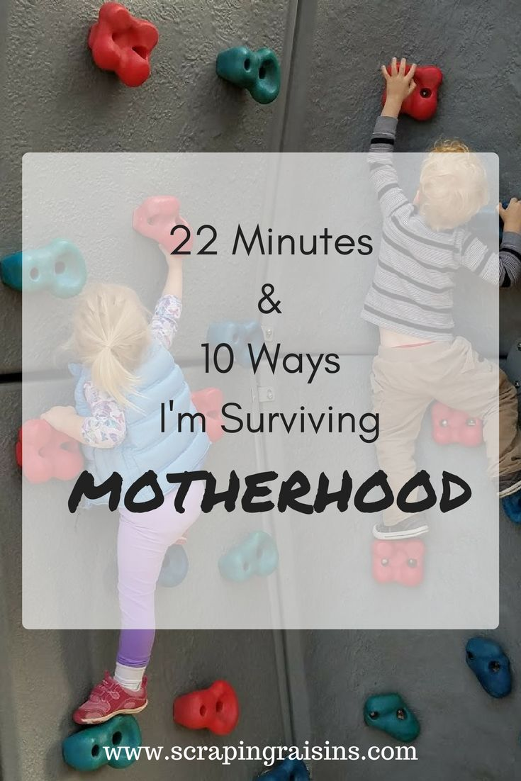 22 Minutes and 10 Ways I'm Surviving Motherhood
