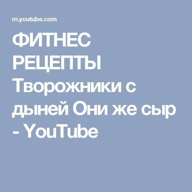 ФИТНЕС РЕЦЕПТЫ  Творожники с дыней  Они же сыр - YouTube