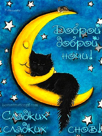 Доброй, доброй ночи ! - анимационные картинки и gif открытки