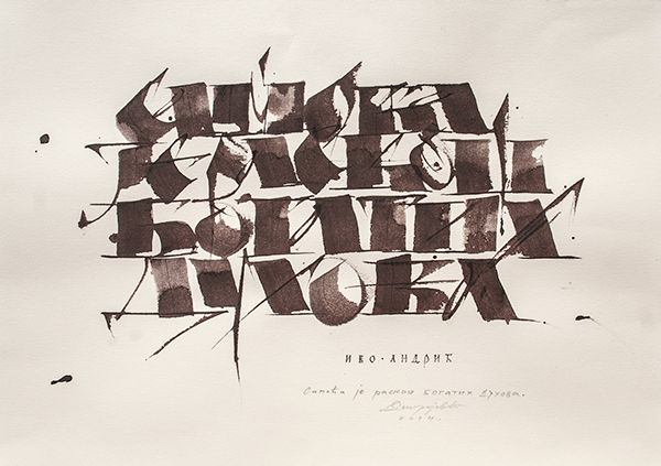 Cyrillic calligraphy 2 by Lazar Dimitrijevic, via Behance