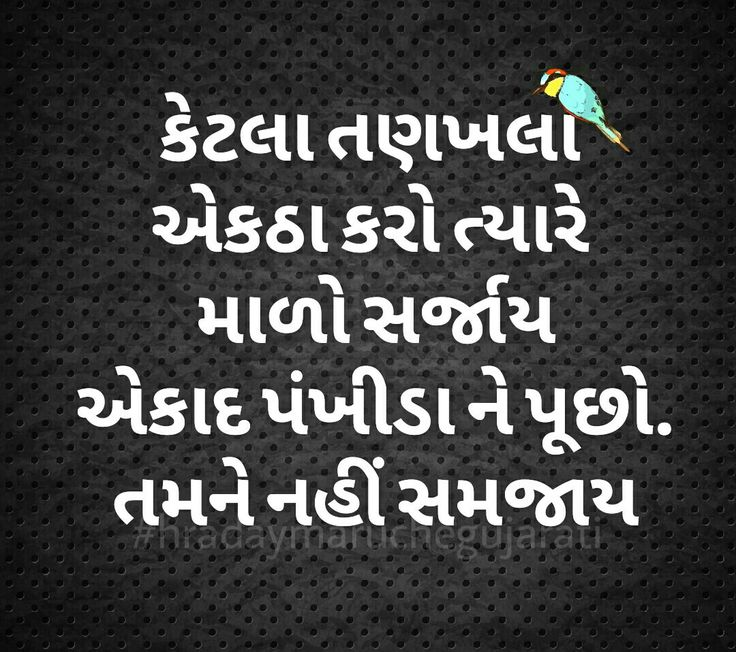 73 Best Gujarati Suvichar Images On Pinterest