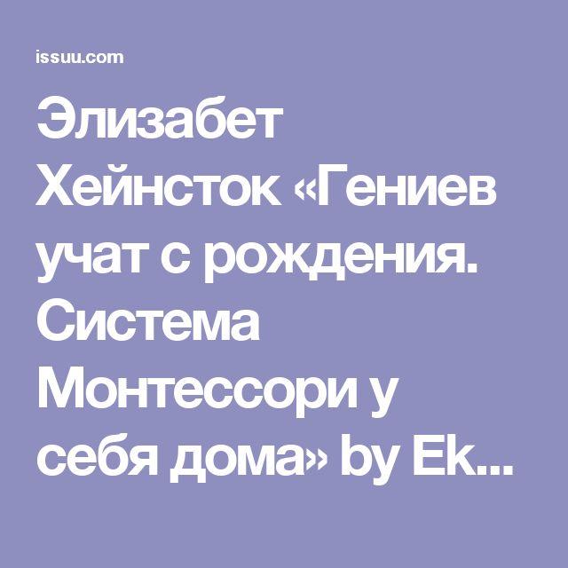 Элизабет Хейнсток «Гениев учат с рождения. Система Монтессори у себя дома» by Eksmo Eksmo - issuu