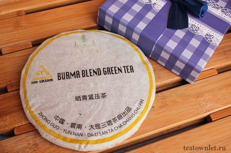 Burma Blend Grean Tea «Бирманский Купаж» - http://teatownlet.ru/vidchaya/chernyiychaypuer/burma-blend-grean-tea-birmanskiy-kupazh.html