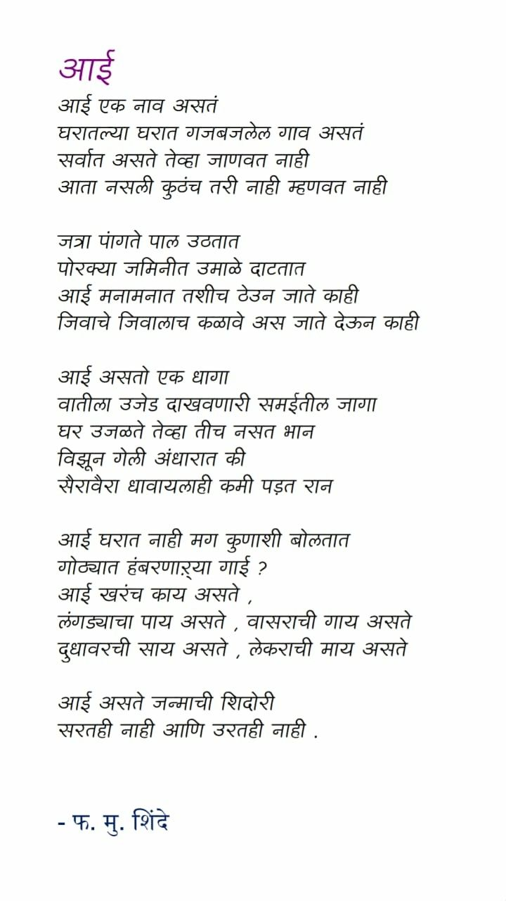 Marathi Poems Collection Wapnil Mom Poems Mother Quotes Marathi Love Quotes