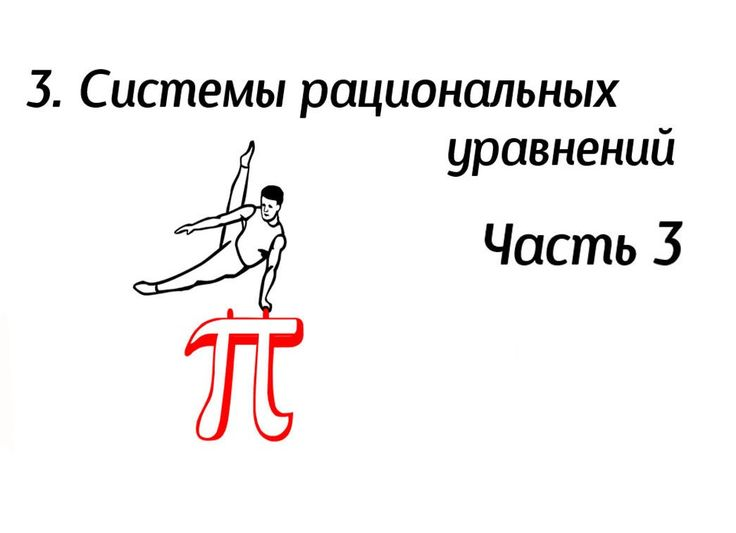 """подготовка к ЕГЭ по математике продолжается. На данном занятии темы """"Системы рациональных уравнений"""" мы узнаем, что такое симметричные системы и как использовать метод замены для них.    #математика #алгебра #ЕГЭ #ЕГЭпоматематике #ЕГЭпоматематик�"""