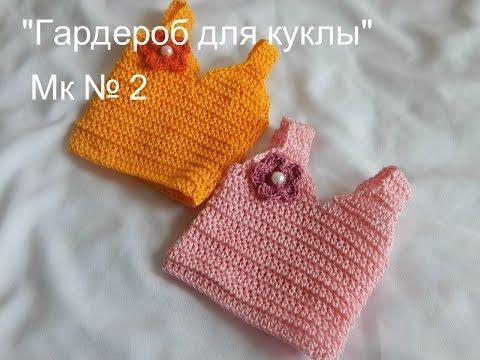 Одежда для кукол крючком. Топ с цветочком. - YouTube