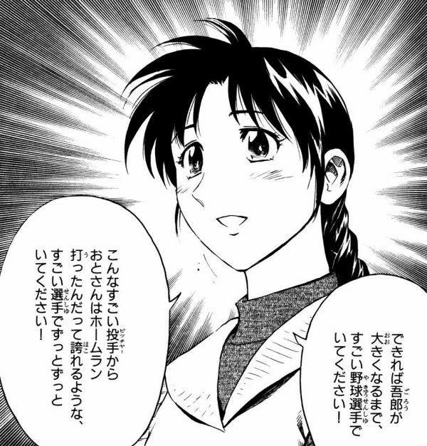 桃子 茂野