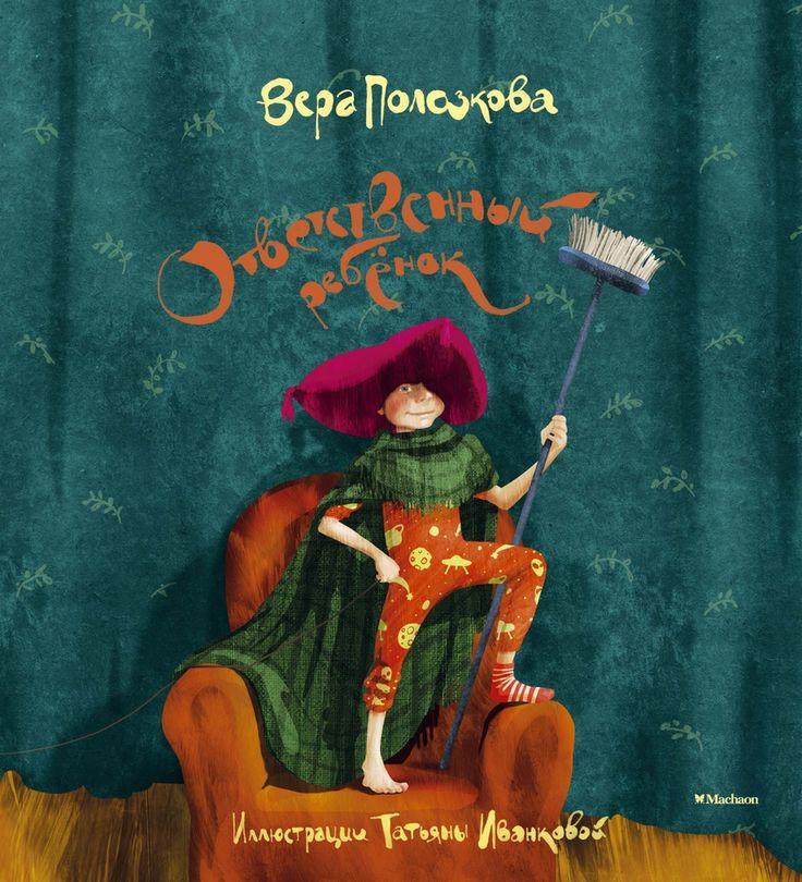 Ответственный ребёнок. Стихи для детей - Полозкова В. | Купить книгу с доставкой | My-shop.ru