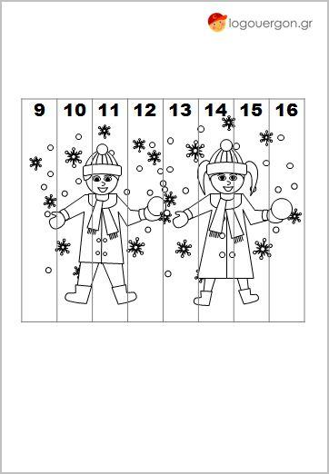Παζλ αριθμών χιονοπόλεμος--Δημιουργική – εκπαιδευτική χειροτεχνία παζλ η οποία βοηθάει στην εκμάθηση των αριθμών 9 έως 16 καθώς και στη σωστή χρήση του ψαλιδιού . Πρώτα χρωματίζουμε το σχέδιο ζωγραφικής με τα παιδιά που παίζουν χιονοπόλεμο έπειτα κόβουμε τα περιγράμματα σχηματίζοντας τα μέρη του παζλ και τέλος ενώνουμε τα κομμάτια αυτά με τη σωστή σειρά των αριθμών