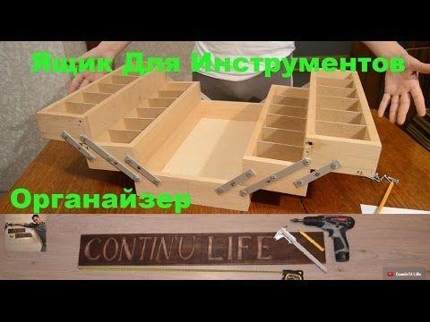 Ящик Для Инструментов, Органайзер. Часть 2 - YouTube