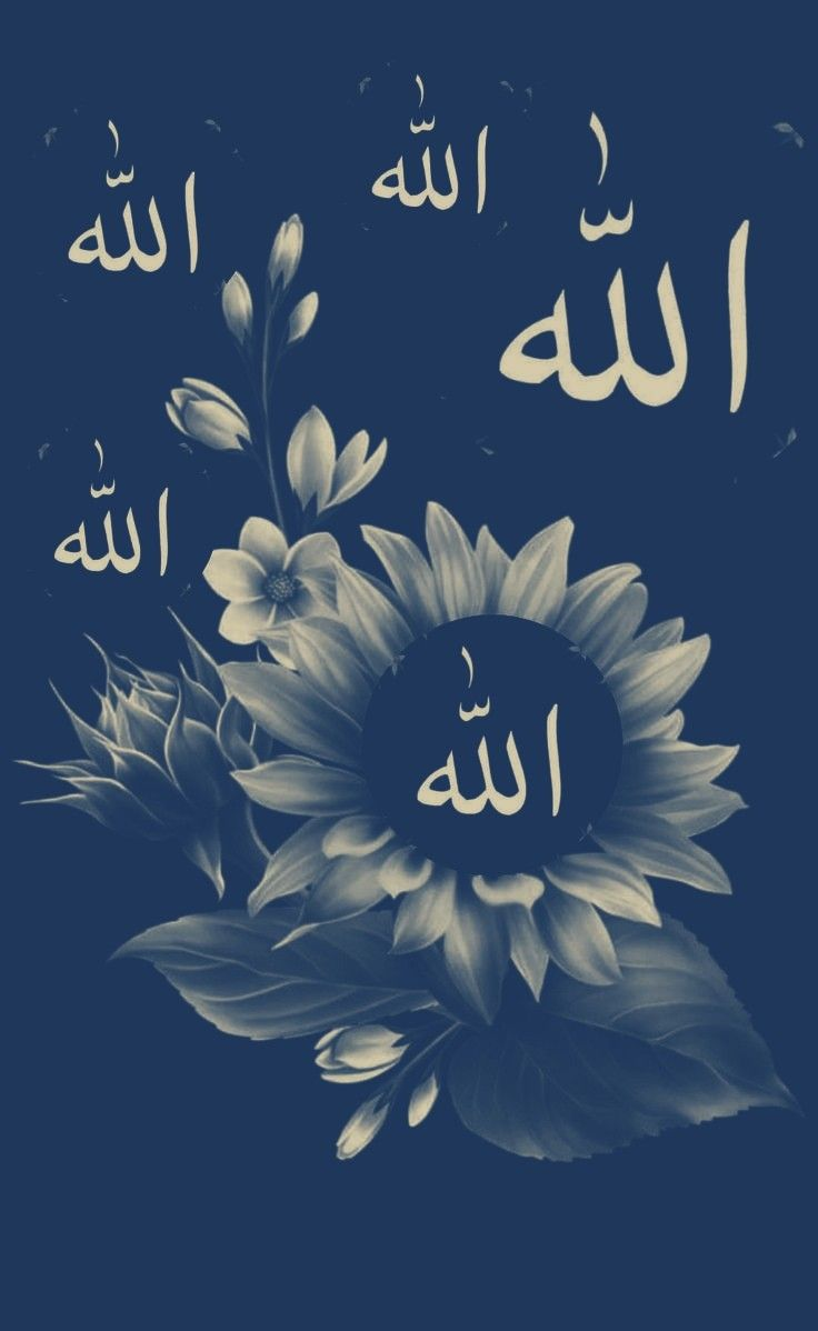Pin By Zaid Mistry On Allah Islamic Paintings Islamic Art Beautiful Quran Quotes Flower zaid name wallpaper