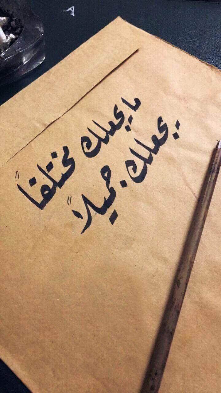 خط عبارات رمزيات Arabic Calligraphy Calligraphy