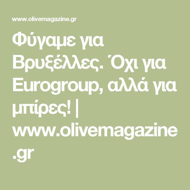 Φύγαμε για Βρυξέλλες. Όχι για Eurogroup, αλλά για μπίρες! | www.olivemagazine.gr