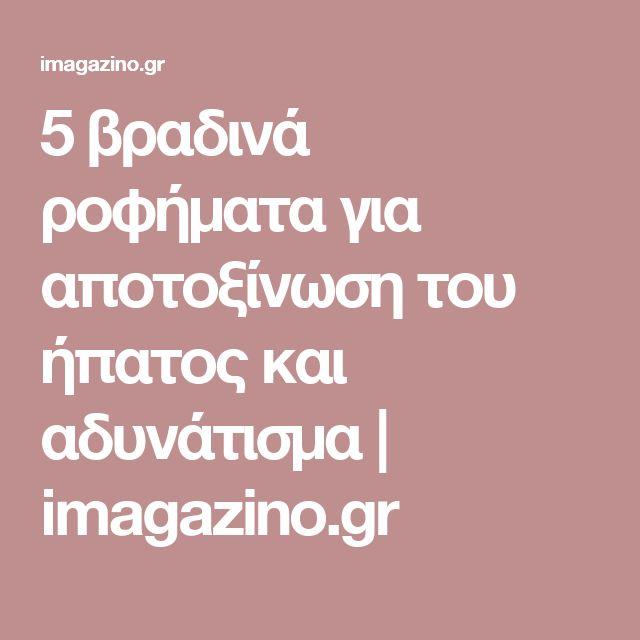 5 βραδινά ροφήματα για αποτοξίνωση του ήπατος και αδυνάτισμα | imagazino.gr