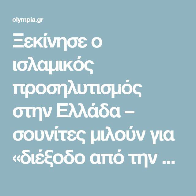 Ξεκίνησε ο ισλαμικός προσηλυτισμός στην Ελλάδα – σουνίτες μιλούν για «διέξοδο από την εκμετάλλευση της Δύσης» μέσω…Ισλάμ! olympia.gr