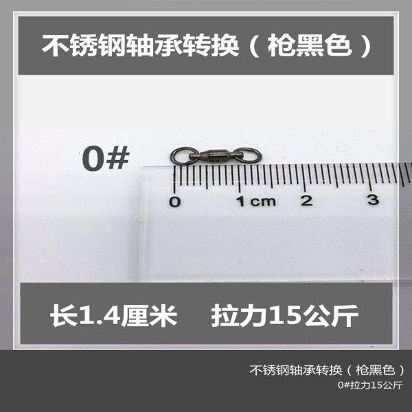 Нержавеющая сталь 0 # -6 # выезде югу подшипник разъем поворотный мелких деталей поставляет рыболовные снасти аксессуары - Taobao