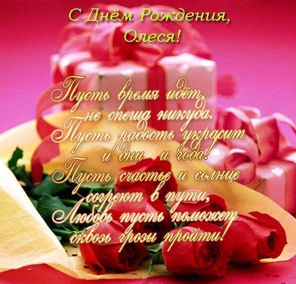 olesya-s-dnem-rozhdeniya-pozdravleniya-otkritki foto 11