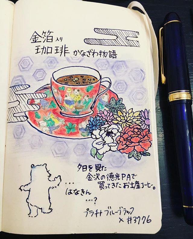kuma_mbプラチナのブルーブラックに水がかからないように注意しながら、水彩色鉛筆を使ってみた。 モレスキンぽくなってる気がする!と自己満足。 #モレスキン #コーヒー記録 #プラチナ万年筆 #水彩色鉛筆 #ファーバーカステル #金箔入りコーヒー  連投すみません🐻☕️2017/11/17 22:41:47
