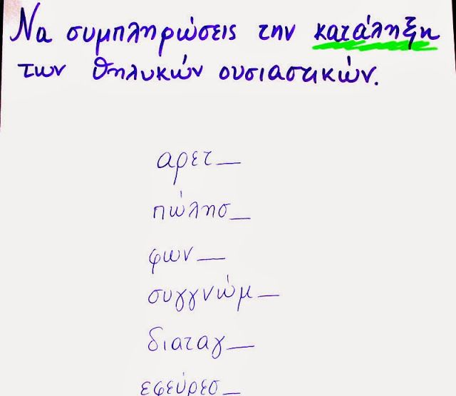 Dyslexia at home: Ορθογραφία & Δυσλεξία. Τρεις ασκήσεις ενίσχυσης