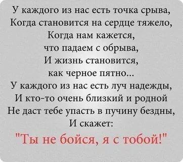 стихотворение о том, что кто-то терпел и может уйти: 3 тыс изображений найдено в Яндекс.Картинках