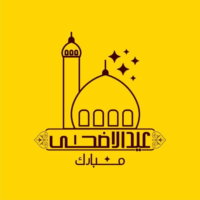 Eidal Adha Yellow Brown Mosque Eid Al Adha Yellow Background Eidal Adha Yellow Brown Eid Png And Vector With Transparent Background For Free Download Eid Ul Adha Images Eid Images Eid