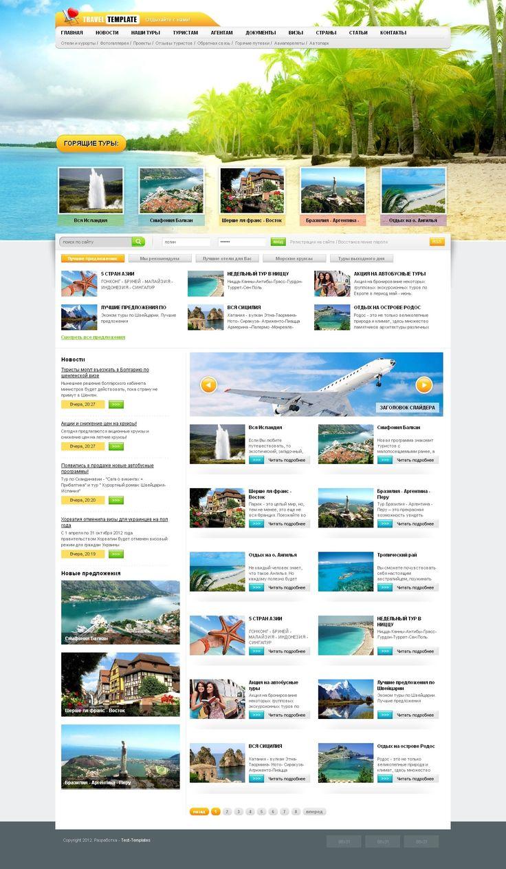 Travel Template для DLE #templates #website #шаблон #сайт #web