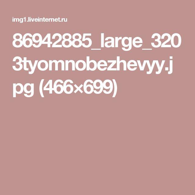 86942885_large_3203tyomnobezhevyy.jpg (466×699)
