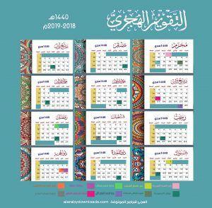 التقويم الهجري لعام 1440 هجري صورة للكمبيوتر 1440 Hijri Calendar خاص بالسعودية Calendar Printables Hijri Calendar Calendar