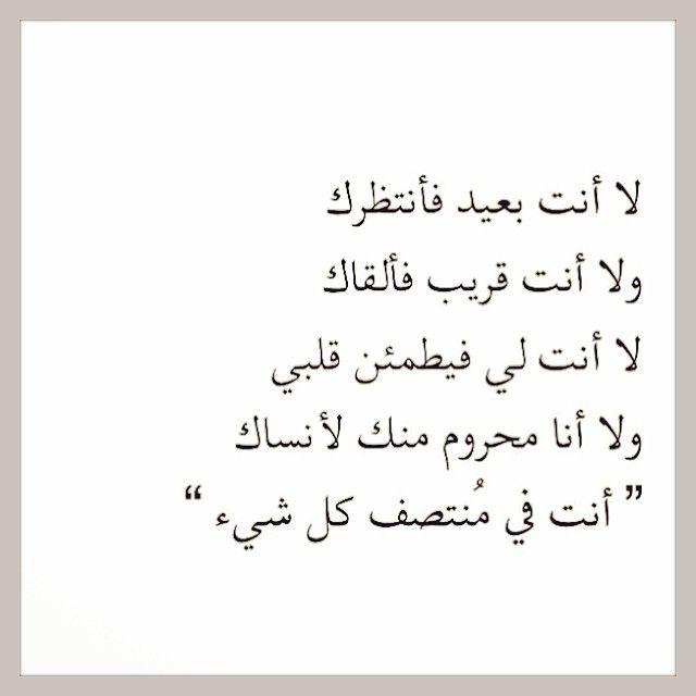 صور كلمات خواطر حب حزينة عن البعد Words Quotes Wisdom Quotes Talking Quotes
