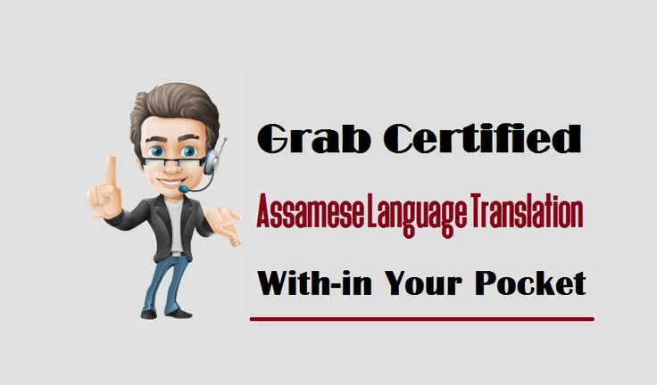 Grab Certified Assamese Language Translation With-in Your Pocket