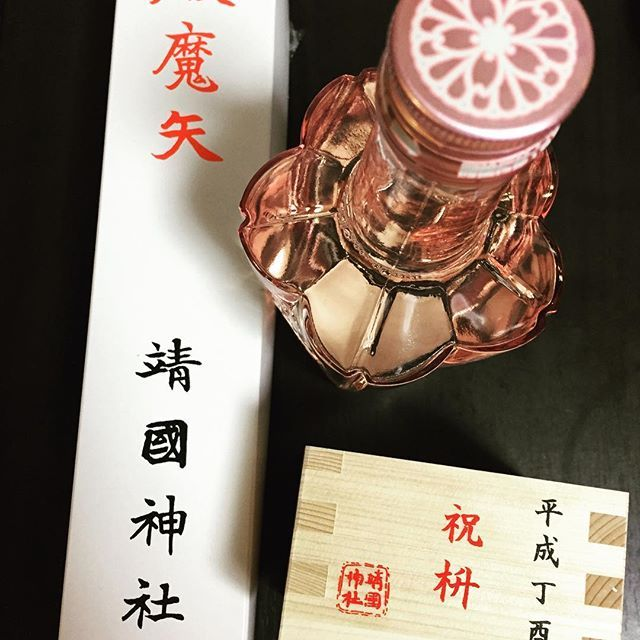 【aaaco.a】さんのInstagramをピンしています。 《靖国神社🍶お神酒🍶破魔矢 . 🌸🌸✈🌸🌸✈🌸🌸 . デザインが素敵✨✨このまま花瓶に🌸 . #instagood #love #happy #mama #family #靖国神社 #靖国 #お神酒 #破魔矢 #yasukuni  #temple  #japan  #ピンク #pink #cherryblossom #🌸 #桜 #sakura》