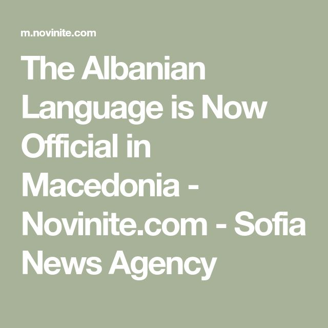 The Albanian Language is Now Official in Macedonia - Novinite.com - Sofia News Agency